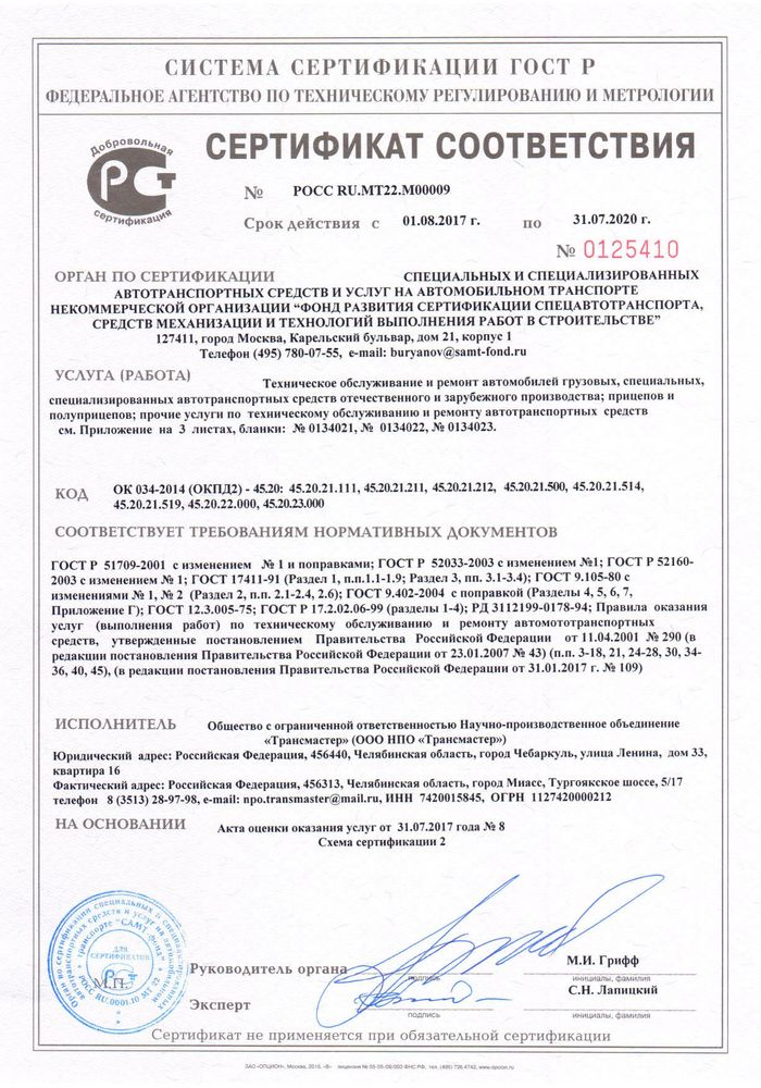 Сертификат соответствия POCC RU.MT22.M00009 на техническое обслуживание и ремонт автомобилей