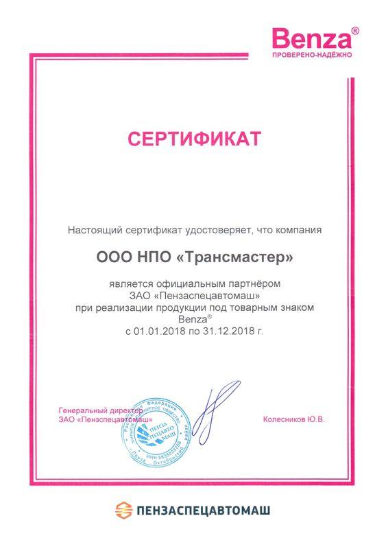 Сертификат Benza