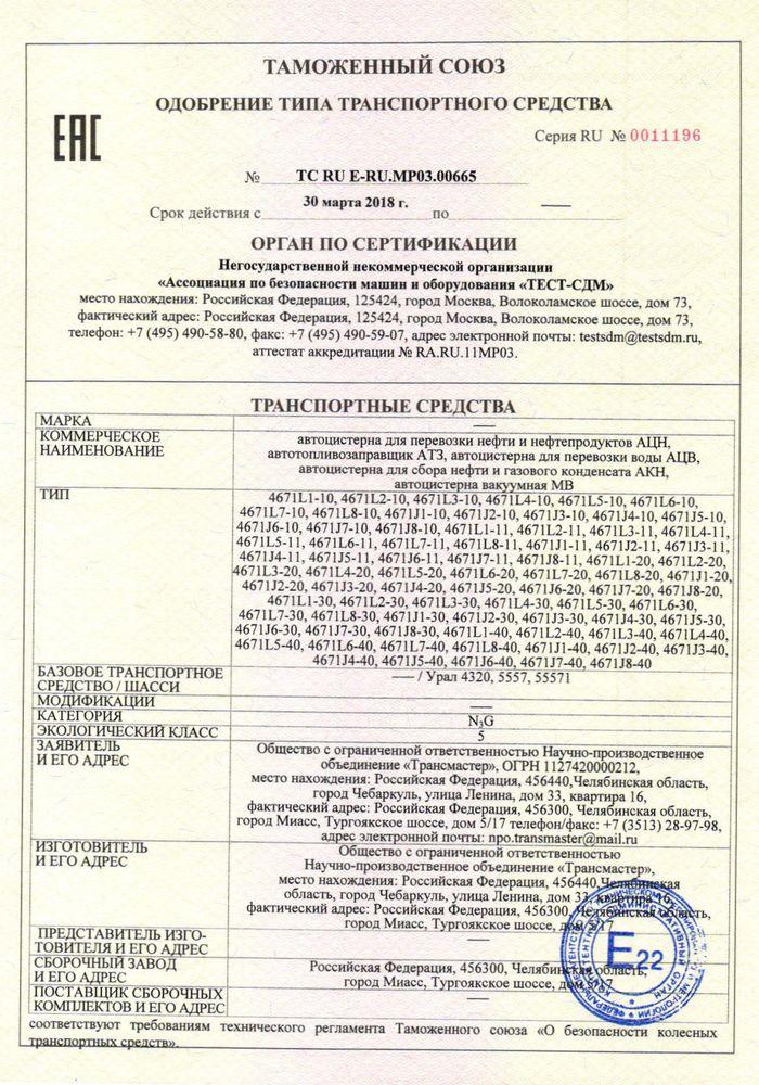 ОТТС ТС RU E-RU.MP03.00665