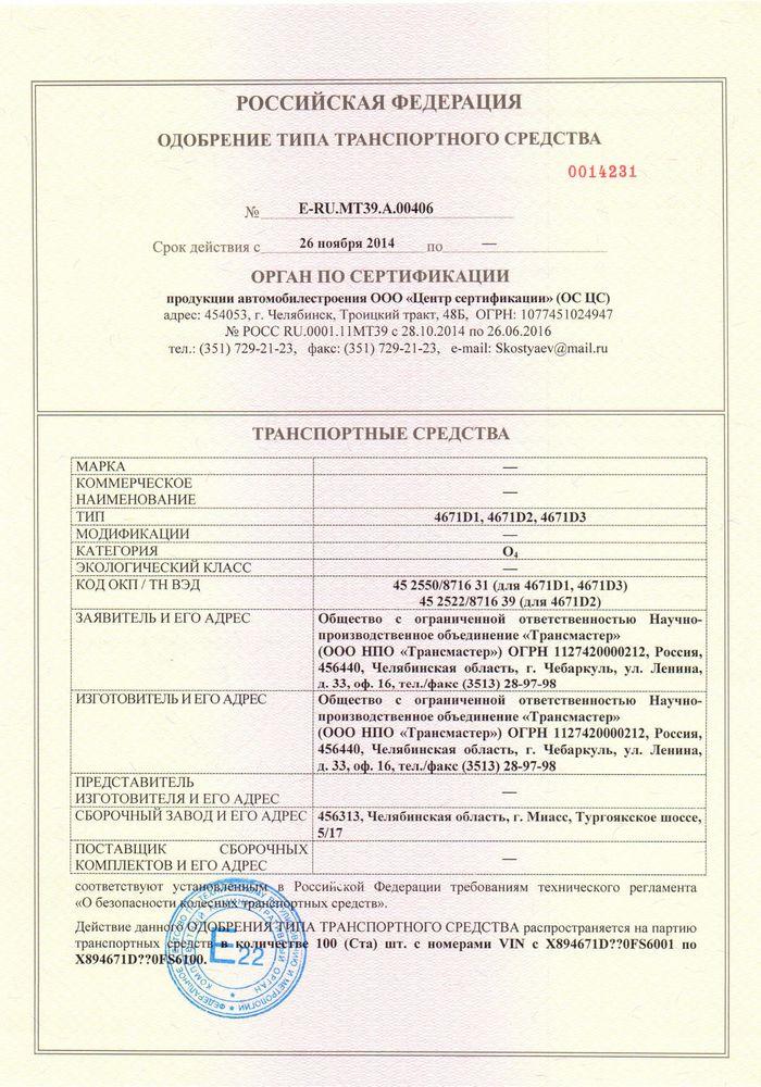 ОТТС TC RU E-RU.MТ39.А.00406
