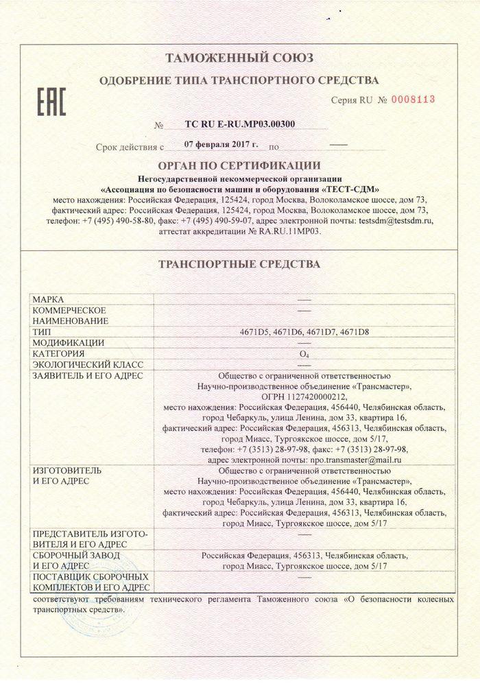ОТТС RU E-RU.MP03.00300