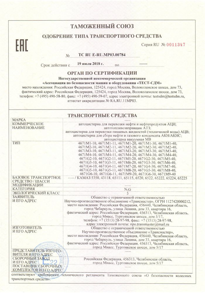 ОТТС ТС RU E-RU.MP03.00784