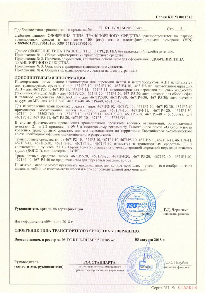 ОТТС ТС RU E-RU.MP03.00785