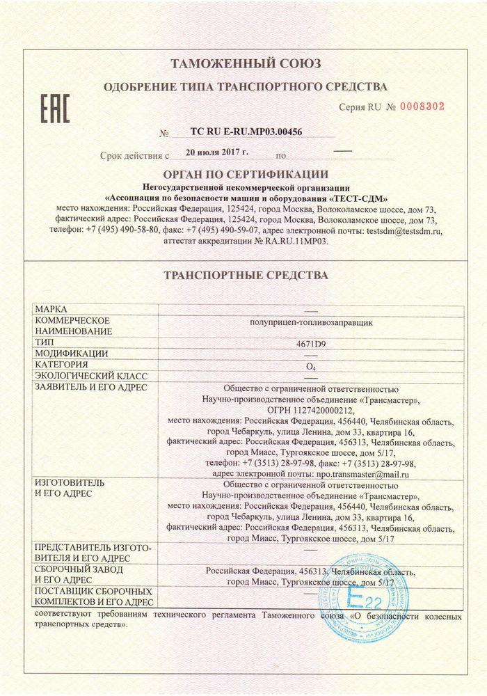TC RU E-RU.MP03.00456