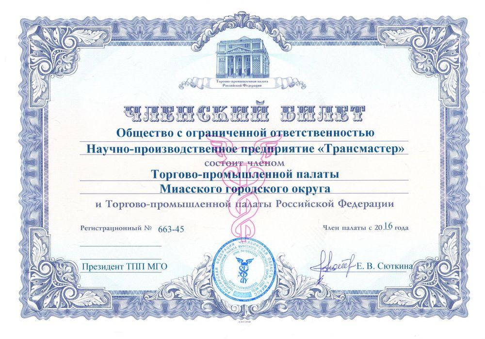 Членский билет ТПП