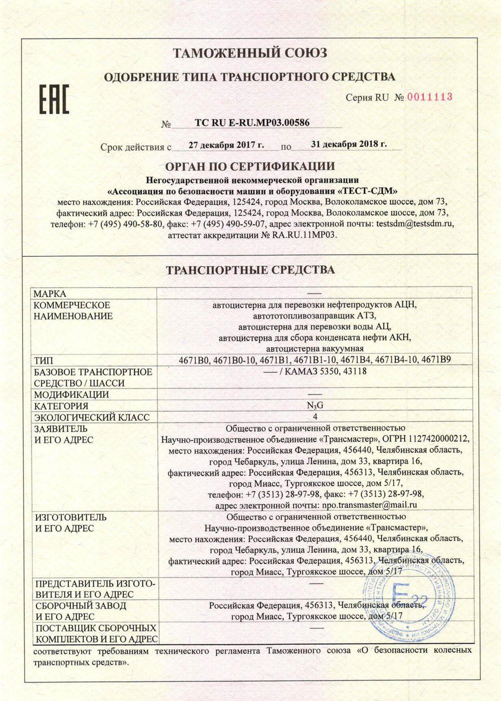ОТТС ТС RU E-RU.MP03.00586